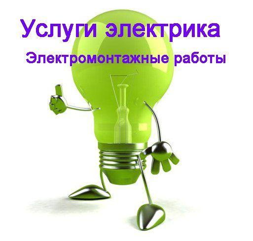Электрик Липецк